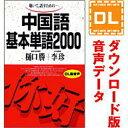 【35分でお届け】中国語基本単語2000 【ダウンロード版音声データ】 【語研】