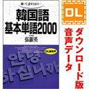 【35分でお届け】韓国語基本単語2000 【ダウンロード版音声データ】 【語研】