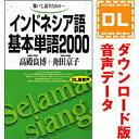 【35分でお届け】インドネシア語基本単語2000 【ダウンロード版音声データ】 【語研】