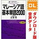 【35分でお届け】マレーシア語基本単語2000 【ダウンロード版音声データ】 【語研】
