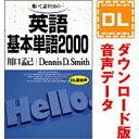 【35分でお届け】英語基本単語2000 【ダウンロード版音声データ】 【語研】