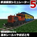 【35分でお届け】鉄道模型シミュレーター5追加キット 森林鉄道セット1 基本レール+やまばと号 【アイマジック】【ダウンロード版】