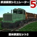 【35分でお届け】鉄道模型シミュレーター5追加キット 森林鉄道セット3 【アイマジック】【ダウンロード版】