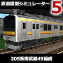 【35分でお届け】鉄道模型シミュレーター5追加キット 205系南武線49編成 【アイマジック】【ダウンロード版】