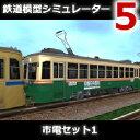 【35分でお届け】鉄道模型シミュレーター5 市電セット1 【アイマジック】【ダウンロード版】