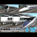 【35分でお届け】鉄道模型シミュレーター5-13+ 【アイマジック】【ダウンロード版】