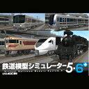 【35分でお届け】鉄道模型シミュレーター5-6+ 【アイマジック】【ダウンロード版】
