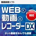 【35分でお届け】WEB×動画×レコーダー DX 【ジャングル】【Jungle】【ダウンロード版】