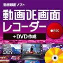 【35分でお届け】動画DE画面レコーダー+DVD作成 【ジャングル】【Jungle】【ダウンロード版】