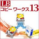 【35分でお届け】LB コピーワークス13【ライフボート】【Lifeboat】【ダウンロード版】