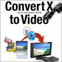 【35分でお届け】ConvertX to Video 【ライフボート】【Lifeboat】【ダウンロード版】