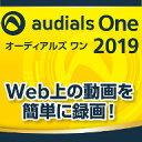 【35分でお届け】Audials One 2019 【ライフボート】【Lifeboat】【ダウンロード版】