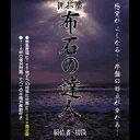 【35分でお届け】囲碁塾 布石の達人 【マグノリア】【ダウンロード版】