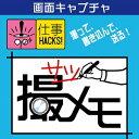 【35分でお届け】撮メモ(仕事HACKS!シリーズ)【メディアナビ】【Media Navi】【ダウンロード版】