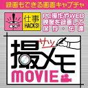 【35分でお届け】撮メモMOVIE(仕事HACKS!シリーズ) 【メディアナビ】【Media Navi】【ダウンロード版】