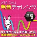 【35分でお届け】ATR CALL 発音チャレンジ 単語編 【メディアナビ】【Media Navi】【ダウンロード版】
