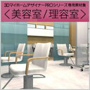 【35分でお届け】3DマイホームデザイナーPRO専用素材集<美容室/理容室> 【メガソフト】【MEGASOFT】【ダウンロード版】