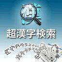 【35分でお届け】超漢字検索 Ver1.0.4 【パーソナルメディア】【ダウンロード版】