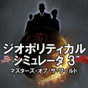 【35分でお届け】ジオポリティカル シミュレータ3 マスターズ・オブ・ザ・ワールド【オーバーランド】【Overland】【ダウンロード版】