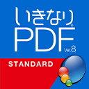 【35分でお届け】いきなりPDF Ver.8 STANDARD  ダウンロード版 【ソースネクスト】
