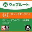 【35分でお届け】ウェブルート セキュアエニウェア インターネットセキュリティ プラス 1年3台版 【Webroot】【ダウンロード版】