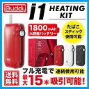 限定セール中!! 即納【電子タバコ iBuddy i1 Kit(アイバディ・アイワン・キット)日本語説明書付き 送料無料 万能加熱式タバコ ヴェポライザー 加熱式タバコ 電子タバコ