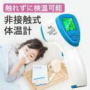 体温計 非接触 おでこ 赤外線 1秒 計測 医療用 早い 赤ちゃん デジタル 大人 スピード 検温 電池 子供 額 発熱アラーム 付き 非接触型 電子体温計 高精度 赤外線測定 送料無料 温度計