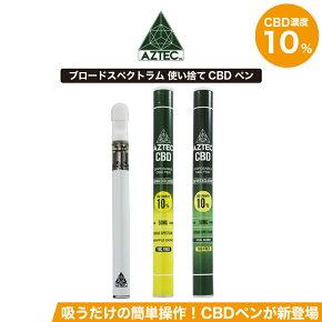 【20%OFFクーポン有】 CBD ペン AZTEC アステカ CBDペン 使い捨て 10% ブロードスペクトラム cbd スターター 高濃度 高純度 CBDベイプ CBD リキッド E-Liquid 電子タバコ vape ペン CBDオイル カンナビジオール カンナビノイド