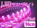 LEDチューブライト 96cm