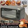 【送料無料】オーブントースター グラタン ピザ フライ キッチン家電 トースト 食パン 温め オーブン###オーブンGR09☆###