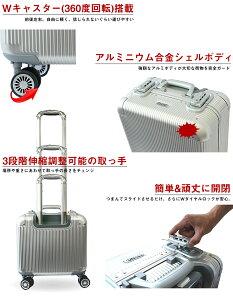 【送料無料】★スーツケース★アルミ製★耐久性に優れたジュラルミン製スーツケース★機内持込可/###アルミケースST35LC☆###