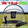 【送料無料】大型ゴルフ練習ネット 収納バッグ付き!ゴルフ練習ネット GOLF golf ゴルフ 練習 トレーニング ネット###ゴルフネットGN008☆###
