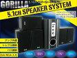 【送料無料】5.1chホームシアター GORILLAスピーカー5.1ch スピーカー サウンドシステム シアター 音響 DVD 音楽 プレーヤー テレビ コンポ 映画###5.1スピーカW-510☆###