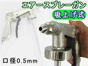 【送料無料】0.5mm吸上げ式エアースプレーガン ◆ホース付/###エアスプレーA206★###