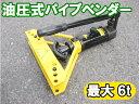 【送料無料】最大6t 油圧式パイプベンダー 19/24/27/36mm/###パイプベンダーLW-1A★###