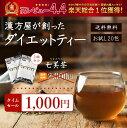 【トライアル20包×2袋】ダイエット お茶 漢方屋のダイエット ティー 七美茶 健康茶 有