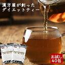 【トライアル40包】ダイエット お茶 七美茶 美容健康茶 メール便秘密発送 ルイボス 甜茶 ゴールデンキャンドル 配合