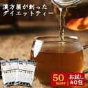 50%OFF【トライアル40包】ダイエット お茶 七美茶 美容健康茶 メール便秘密発送 ルイ