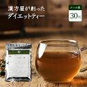 【30包】ダイエット お茶 漢方屋のダイエットティー 七美茶...
