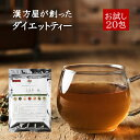 【トライアル20包】36%OFF ダイエット ドリンク ダイエット お茶 漢方屋...