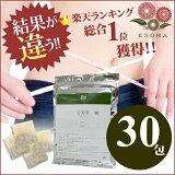 【七美茶30包】新世代!漢方屋が創ったダイエットティー総合1位。【】