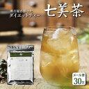 【30包】ダイエット お茶 漢方屋の�