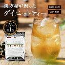 【トライアル20包】ダイエット ドリンク ダイエット お茶 漢方屋のダイエット ティー 七美