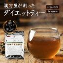 【トライアル20包】ダイエット ドリンク ダイエット お茶 漢方屋のダイエット ティー