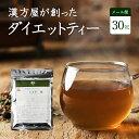 【30包】ダイエット お茶 漢方屋のダイエットティー 七美茶 メール便秘密発送 ダイエ