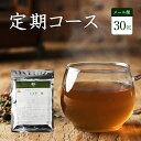 【定期購入】七美茶 ななみちゃ 30包 漢方屋が創った ダイエットティー デトックス お