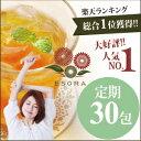 【定期購入 30包】ダイエット...