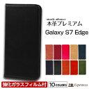 Galaxy S7 Edge ケース 本革 手帳型 ガラスフィルム付 ギャラクシー S7 エッジ カバー マグネット式 スマホケース スタンド 機能付 シンプル おしゃれ レザー 男女兼用 ギフト プレゼント おすすめ
