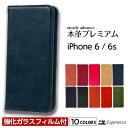 【ランキング1位受賞!】iPhone6s ケース 本革 手帳...