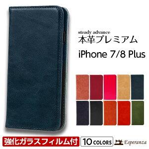 【ランキング1位受賞!】iPhone8 Plus iPhone7 Plus
